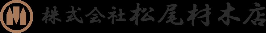 株式会社松尾材木店